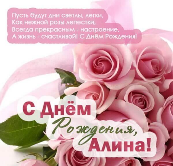 pozdravleniya-s-dnem-rozhdeniya-aline-kartinki foto 17