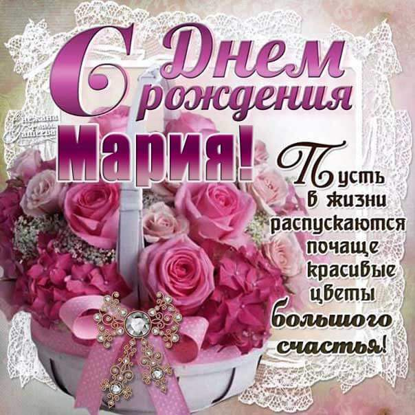 masha-s-dnem-rozhdeniya-otkritka-s-pozdravleniem foto 18