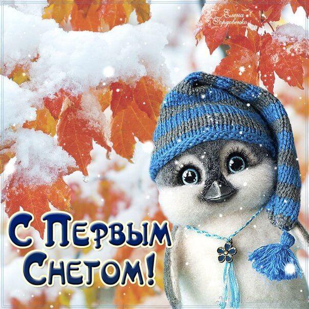 Картинка поздравляю с снегопадом