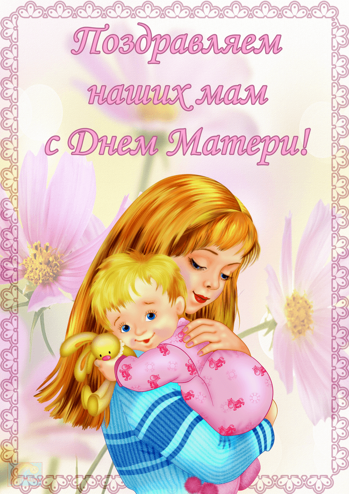 С днем матери поздравление в детском саду
