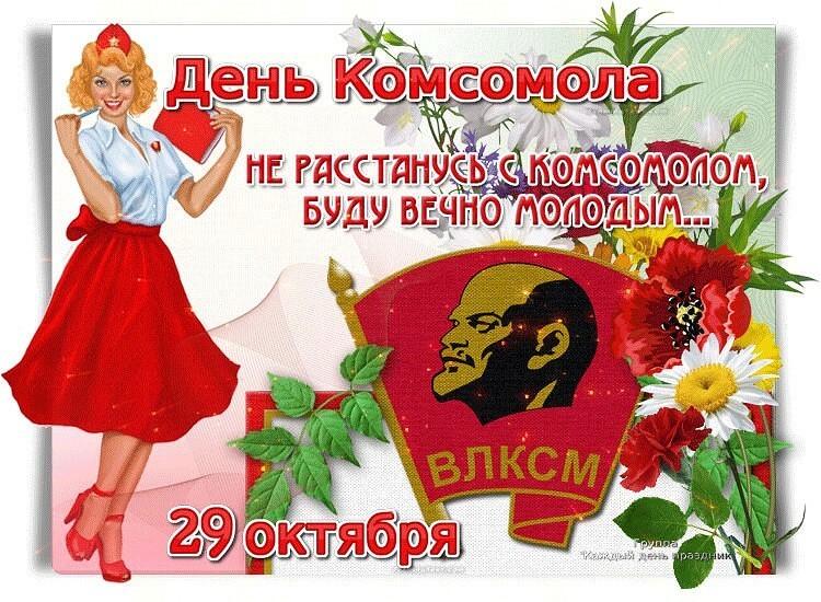 Открытка с днем рождения комсомола