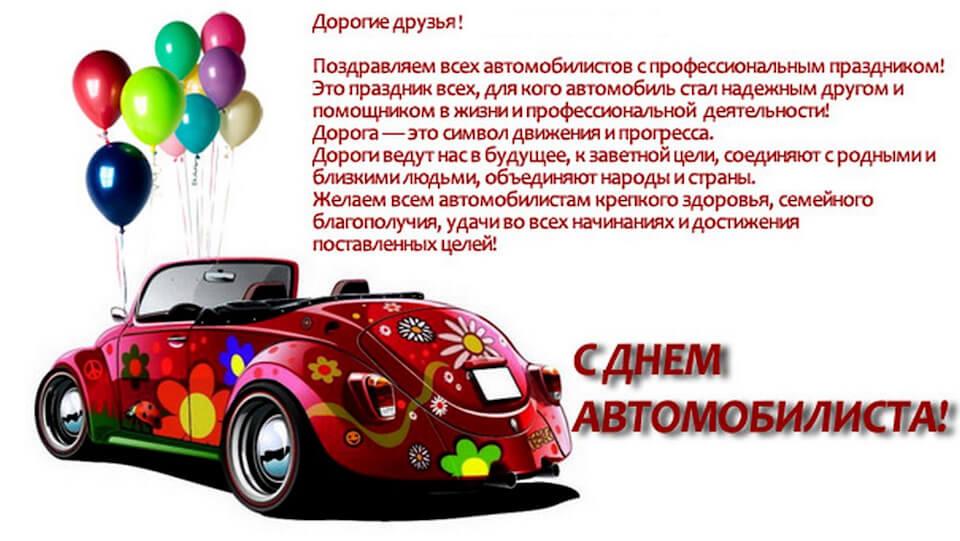 Поздравление для автомобилистов в прозе
