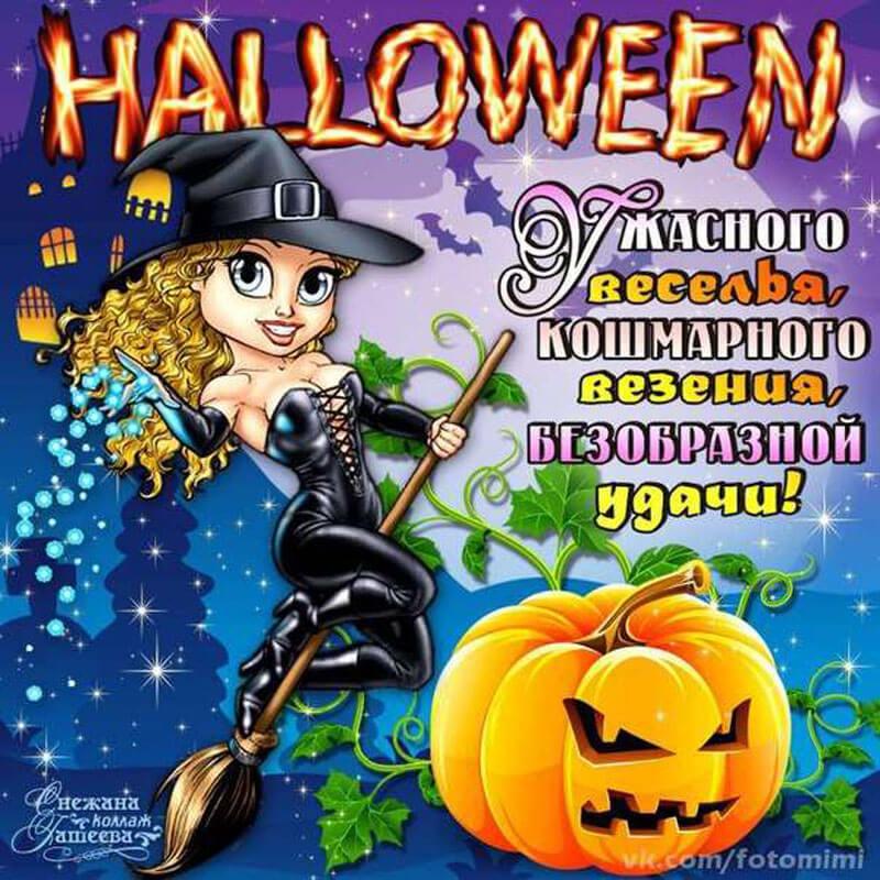 перволедью с праздником хэллоуина поздравления фото самореза следует