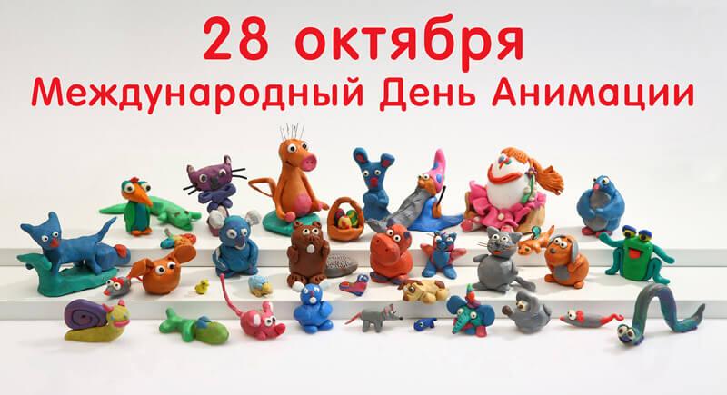 Международный день анимации: поздравления, картинки, открытки и видео  поздравления с Днем анимации