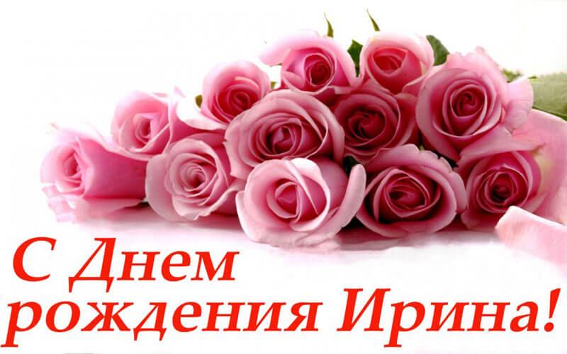 s-dnem-rozhdeniya-irina-krasivie-pozdravleniya-otkritki foto 17