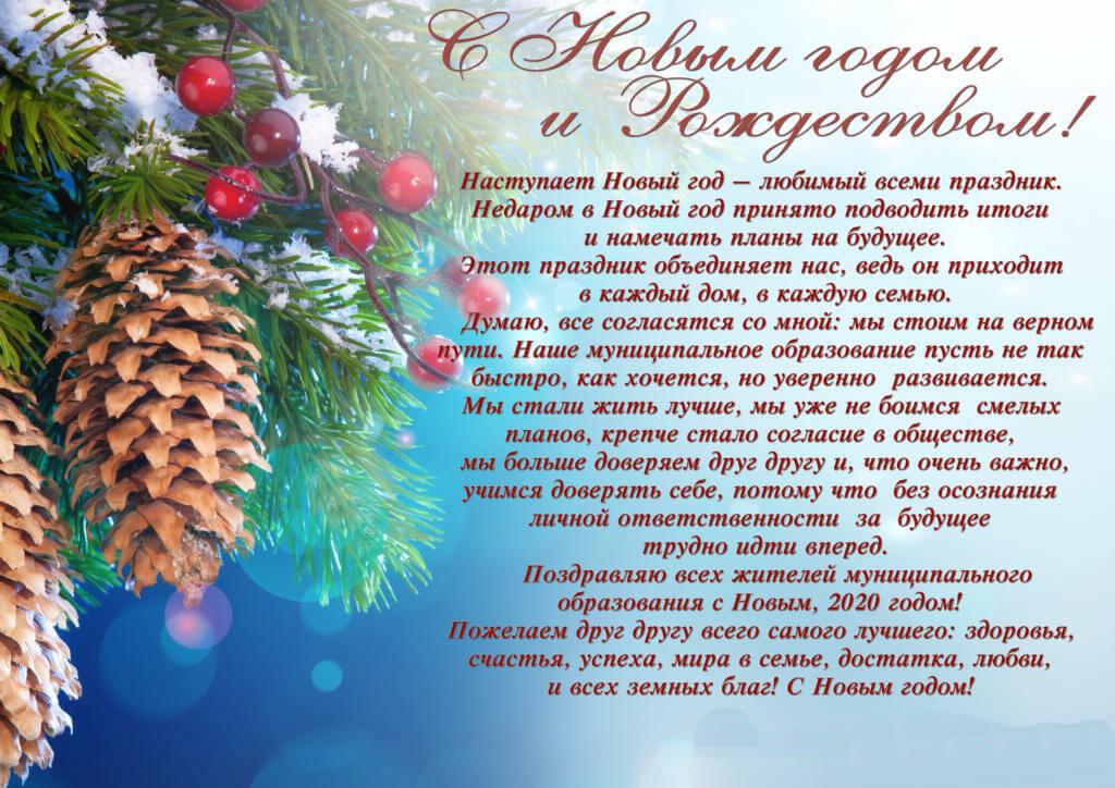 Поздравление жителей депутатом с новым годом
