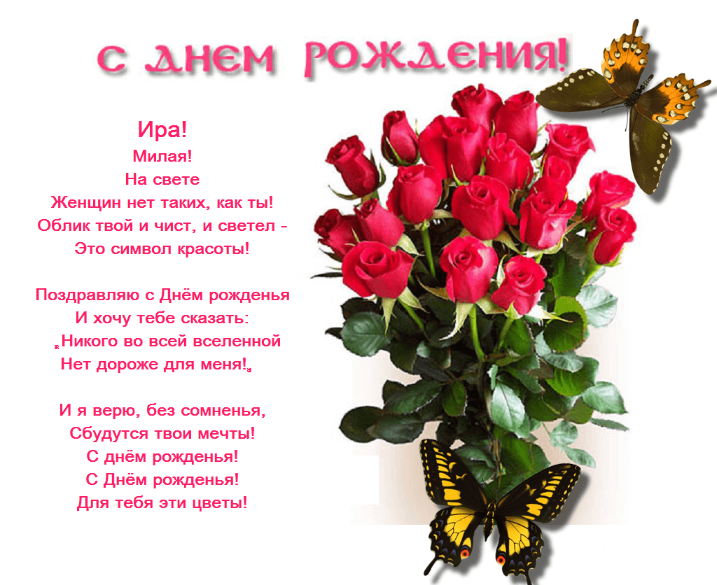 русском поздравления владимиру и ирине англоязычном интернете