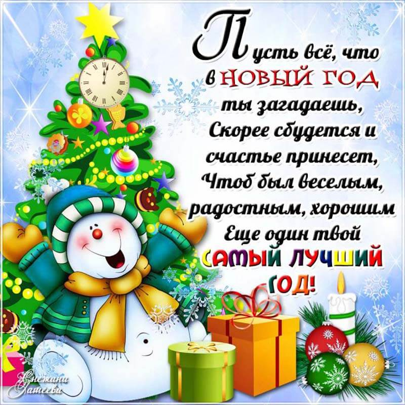 Поздравление новый годом одноклассникам