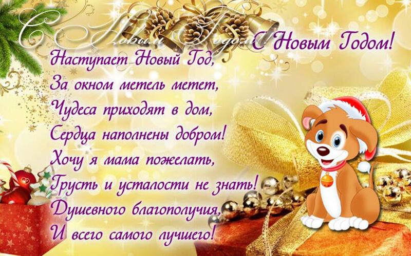 С новым годом поздравление для мамы от детей