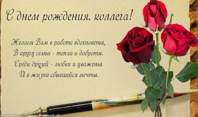 pozdravleniya-s-dnem-rozhdeniya-zhenshine-otkritki-kollege foto 15