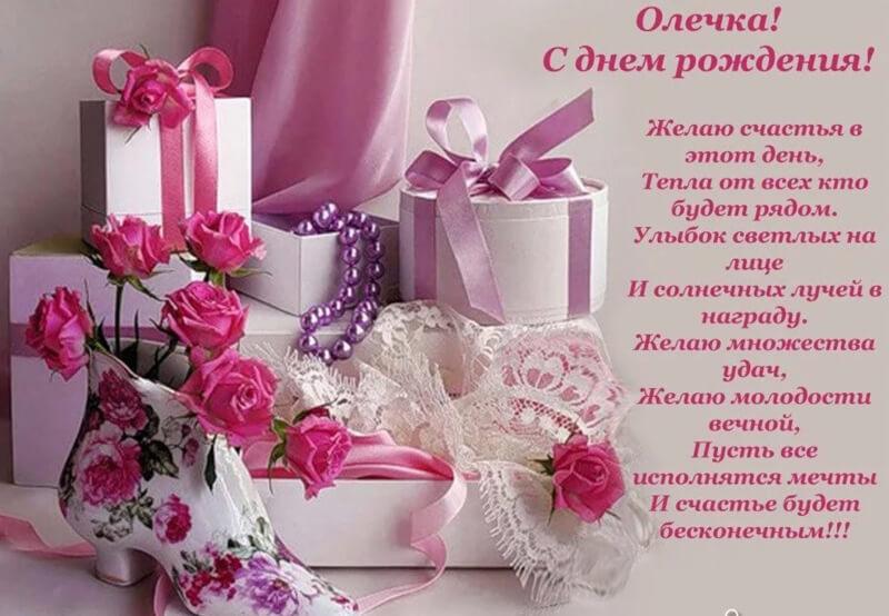 Фото с днем рождения ольга валерьевна
