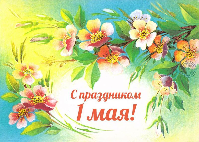 говорит открытки к праздникам на нашем сайте которые поднимают