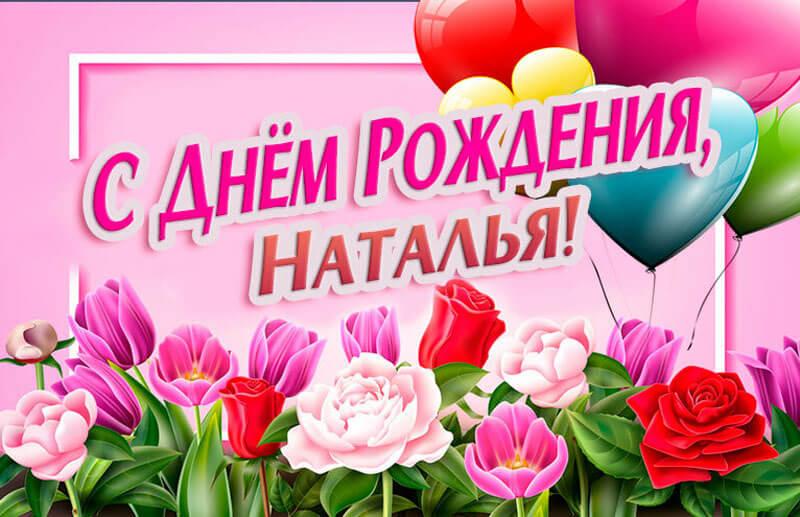 pozdravleniya-s-dnem-rozhdeniya-natale-otkritki foto 14