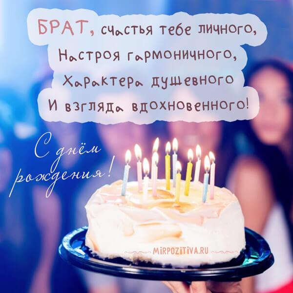 надпись с днем рождения братик