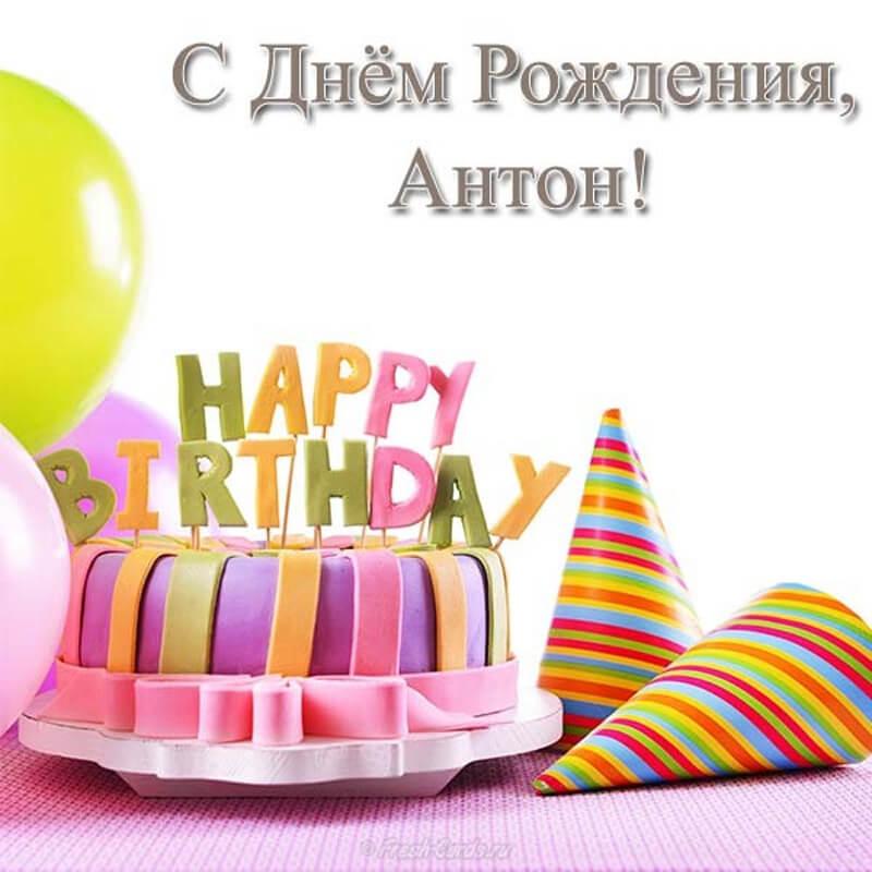 Открытка с днем рождения антона на тему бога
