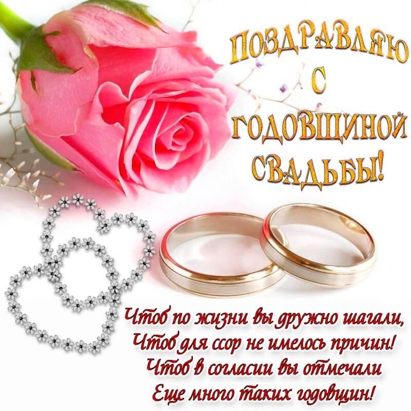 otkritka-s-godovshinoj-svadbi-s-pozdravleniem foto 19