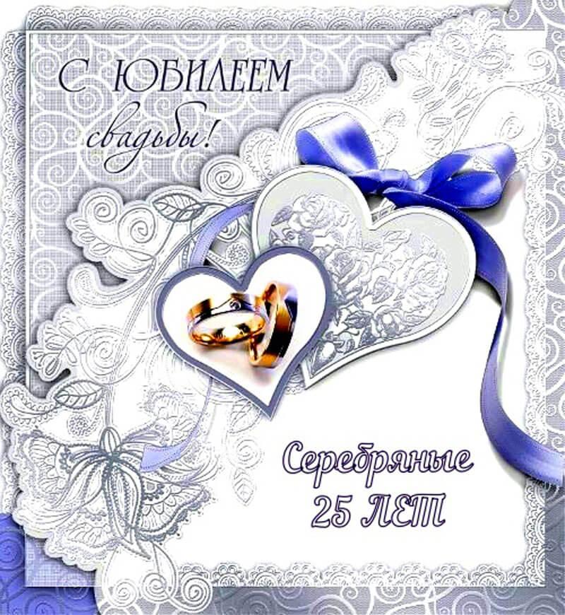 serebryanaya-svadba-otkritki-pozdravleniya foto 13