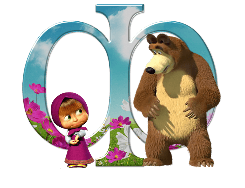 Маша и Медведь алфавит и цифры