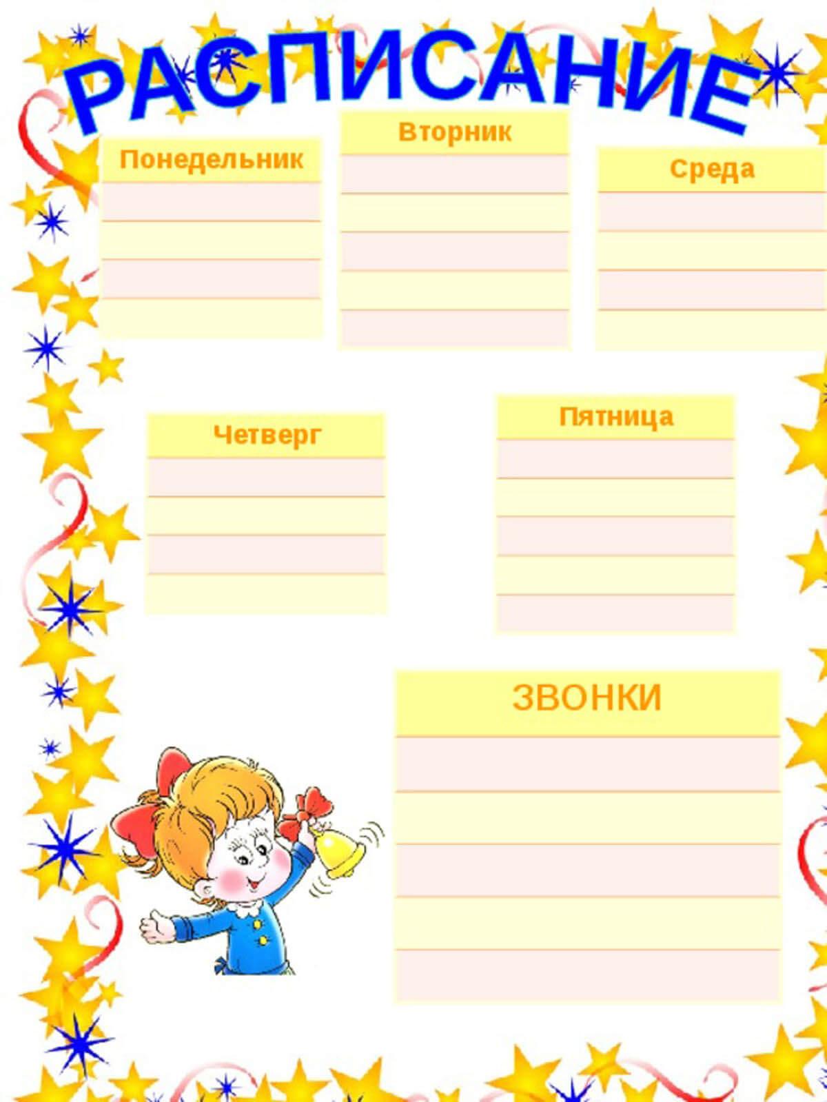 Информация для детей 3 класса на стенд в класс