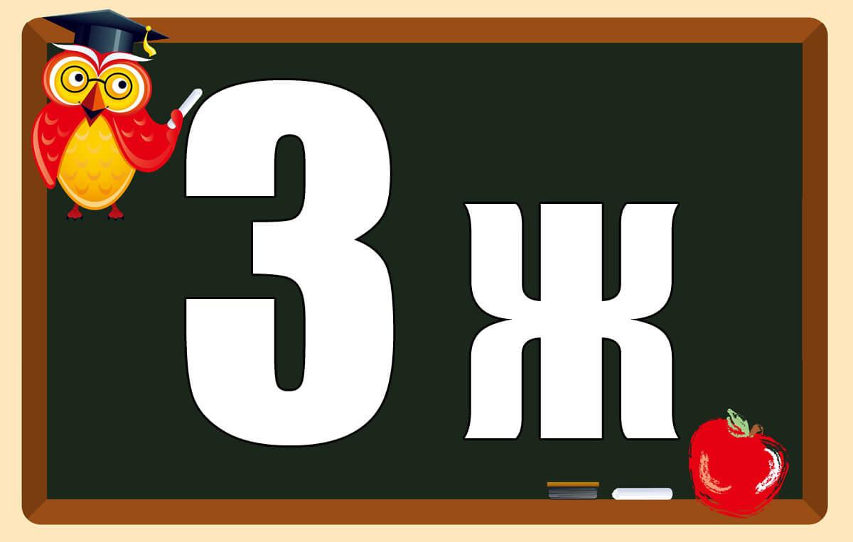 Табличка класса на 1 сентября для линейки распечатать