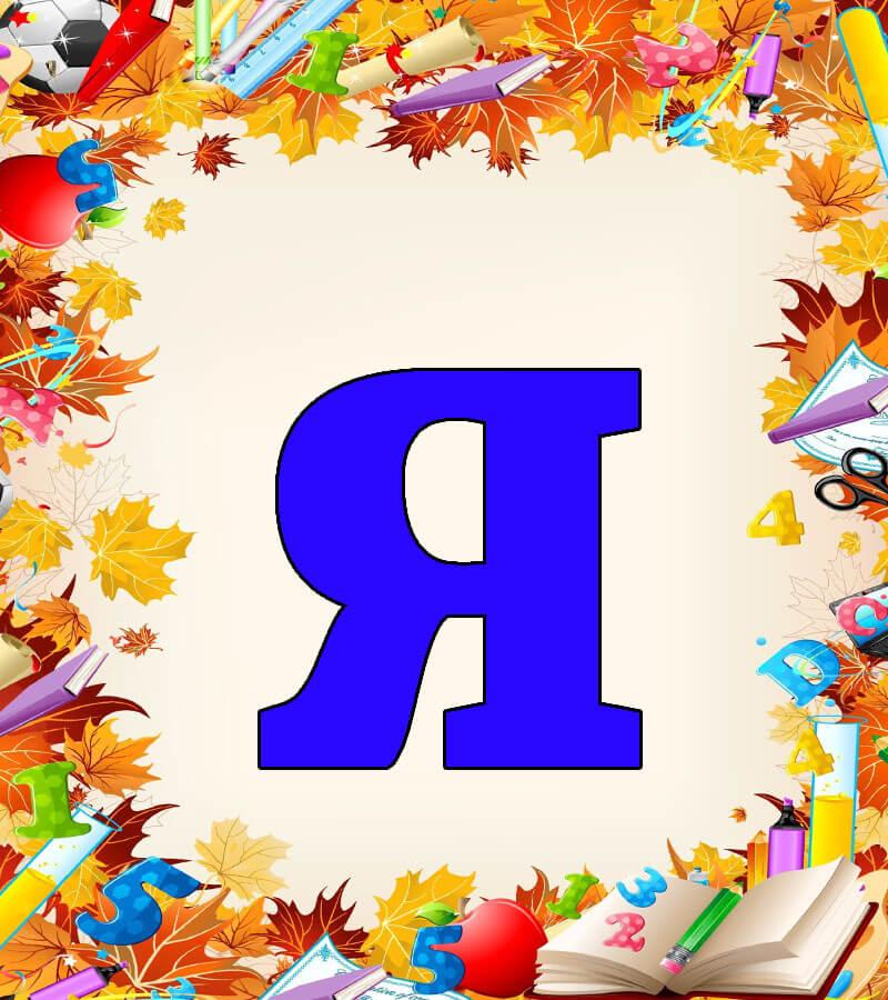 Растяжка/гирлянда С Днем учителя по буквам распечатать